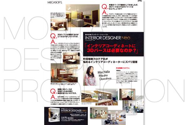 雑誌広告 MDP 森田デザインプロ...